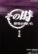 NHK その時歴史が動いた 幕末編(通常)(DVD)