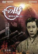 NHK その時歴史が動いた「奇兵隊 決起せよ!」~高杉晋作挙兵の時~幕末編(通常)(DVD)