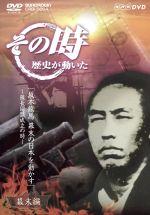 NHK その時歴史が動いた「坂本龍馬 幕末の日本を動かす」~薩長同盟成立の時~幕末編(通常)(DVD)