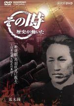 NHK その時歴史が動いた「新撰組 鳥羽伏見に散る」~旧幕府軍大敗北の真相~幕末編(通常)(DVD)