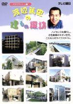 渡辺篤史の建もの探訪 スタイリッシュ編(通常)(DVD)