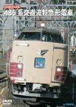 旧国鉄形車両集485系交直流特急形電車