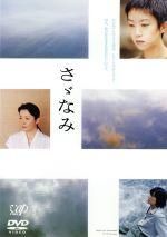 さゞなみ(通常)(DVD)