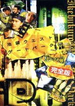 池袋ウエストゲートパーク スープの回 完全版 プレミアムセット(通常)(DVD)