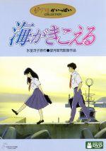 海がきこえる(通常)(DVD)