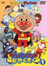それいけ!アンパンマン アンパンマンとおやくそく1(通常)(DVD)