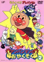 それいけ!アンパンマン アンパンマンとおやくそく2(通常)(DVD)