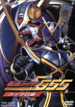 HERO CLUB 仮面ライダー555ファイズ VOL.2 カイザの謎(通常)(DVD)