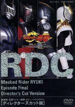 仮面ライダー龍騎 EPISODE FINAL ディレクターズカット版(通常)(DVD)