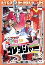 秘密戦隊ゴレンジャー Vol.13(通常)(DVD)