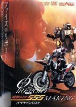 555(ファイズ)リポート(劇場版「仮面ライダー555 パラダイス・ロスト」メイキング)(通常)(DVD)