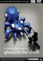 攻殻機動隊 STAND ALONE COMPLEX 08(ブックレット付)(通常)(DVD)