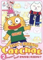 Cat Chat えいごde Friends (2) Happy?Sad?きもちをいえるかな?(通常)(DVD)