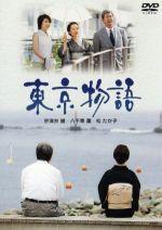 東京物語 TV版(通常)(DVD)
