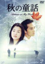 秋の童話~オータム・イン・マイ・ハート~Vol.2(通常)(DVD)