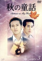 秋の童話~オータム・イン・マイ・ハート~Vol.5(通常)(DVD)