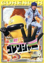 秘密戦隊ゴレンジャー Vol.6(通常)(DVD)