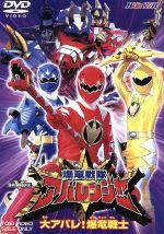 HERO CLUB 爆竜戦隊アバレンジャー Vol.1(通常)(DVD)