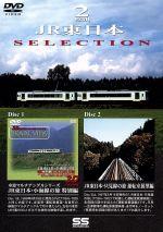 JR東日本SELECTION Disc1:小海線の旅 特別編 Disc2:只見線の旅 運転室展望編(通常)(DVD)