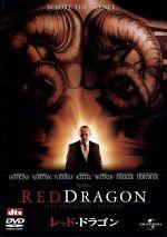 レッド・ドラゴン DTSプレミアム・エディション(通常)(DVD)