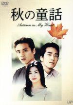 秋の童話~オータム・イン・マイ・ハート~DVD-BOX 7枚組(通常)(DVD)