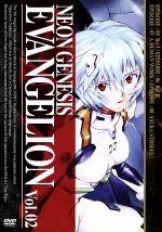 NEON GENESIS EVANGELION Vol.02(通常)(DVD)