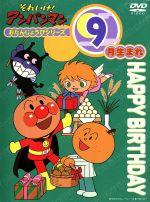 それいけ!アンパンマン おたんじょうびシリーズ9月生まれ(通常)(DVD)