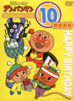 それいけ!アンパンマン おたんじょうびシリーズ10月生まれ(通常)(DVD)