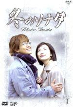 冬のソナタ BOX(1)(特製フォトブック付)(通常)(DVD)