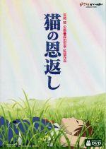 猫の恩返し/ギブリーズ episode2(通常)(DVD)