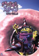ガラクタ通りのステイン Vol.3(通常)(DVD)