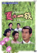 夏の一族-全集-(通常)(DVD)