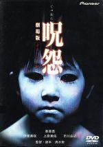 呪怨 劇場版 デラックス版(初回限定版)((特典DVD1枚付))(通常)(DVD)