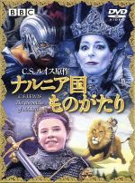 ナルニア国ものがたり(通常)(DVD)