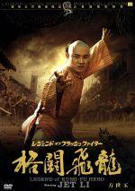 レジェンド・オブ・フラッシュ・ファイター格闘飛龍/方世玉(通常)(DVD)