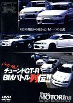 チューンドGT-R バカッ速列伝!!~R32の復活から始まった、もうひとつの伝説~(通常)(DVD)