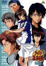 テニスの王子様 Vol.16(通常)(DVD)