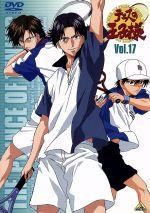 テニスの王子様 Vol.17(通常)(DVD)