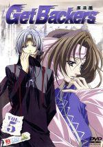 ゲットバッカーズ-奪還屋-5(通常)(DVD)