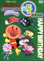それいけ!アンパンマン おたんじょうびシリーズ5月生まれ(通常)(DVD)