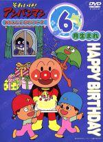 それいけ!アンパンマン おたんじょうびシリーズ6月生まれ(通常)(DVD)