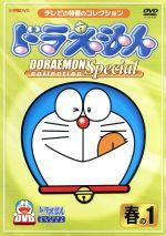 ドラえもんコレクションスペシャル 春の1(通常)(DVD)