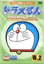 ドラえもんコレクションスペシャル 春の2(通常)(DVD)