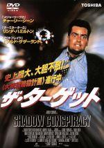 ザ・ターゲット(通常)(DVD)