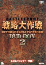 バトルフロント戦略大作戦 DVD-BOX2(通常)(DVD)