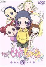 おジャ魔女どれみ ドッカ~ン! Vol.9(通常)(DVD)