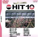 NEW HIT10 99 寄りそい橋(通常)(DVD)