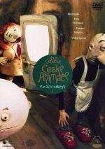 チェコアニメ新世代Ⅰ(通常)(DVD)