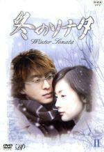 冬のソナタ BOX(2)(特製フォトブック付)(通常)(DVD)