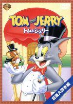 トムとジェリー 音楽大好き編(通常)(DVD)